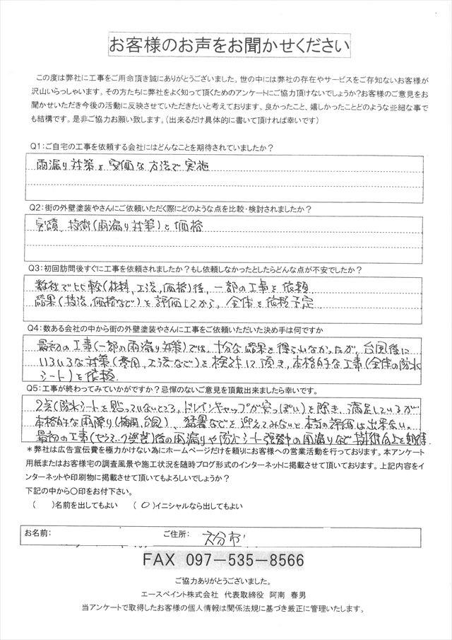 小手川商事様 アンケート
