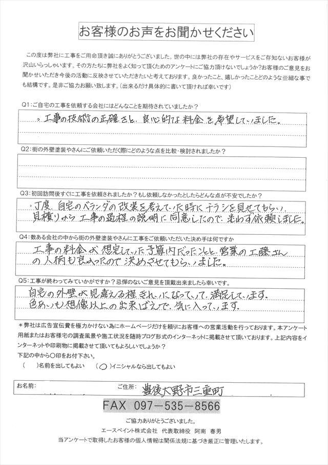 豊後大野市三重町 清田行雄様 アンケート