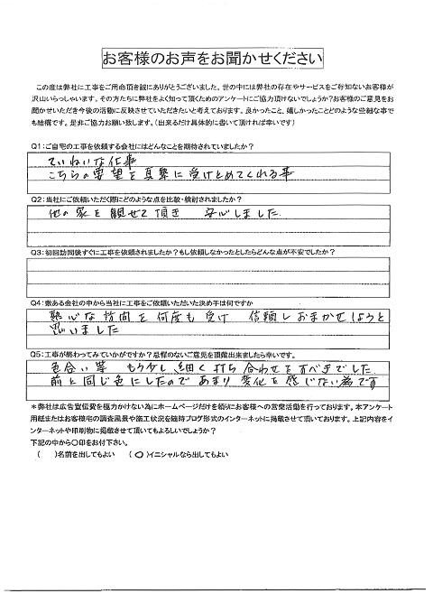 井ノ口様アンケート